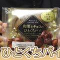和栗とチョコのひとくちパイ(フジパン)、全地域で購入可能!