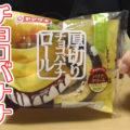 期間限定 厚切りチョコバナナロール(ヤマザキ)、ガッツリもったりスイーツ!