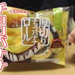厚切りチョコバナナロール(山崎製パン)