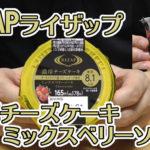 RIZAPライザップ 濃厚チーズケーキ オーストラリア産 クリームチーズ使用 ミックスベリーソース(ファミリーマート)