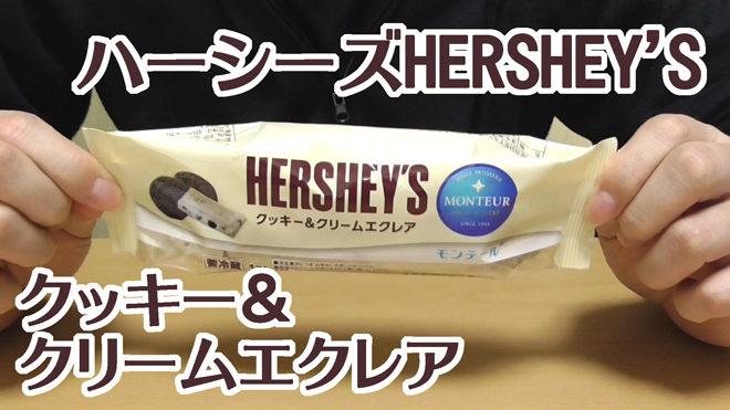 ハーシーズ HERSHEY'Sクッキー&クリームエクレア