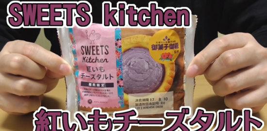SWEETS kitchen 紅いもチーズタルト御菓子御殿監修(ロピア)