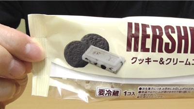 ハーシーズ HERSHEY'Sクッキー&クリームエクレア2
