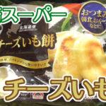 業務スーパー-チーズいも餅