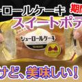 期間限定 シューロールケーキ スイートポテト(ヤマザキ)、旬はちょっと早め?お芋スイーツ!