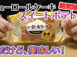 シューロールケーキ-スイートポテト