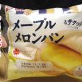 メープルメロンパン(神戸屋)、マーガリンが加わると、クセになる甘じょっぱさ!!