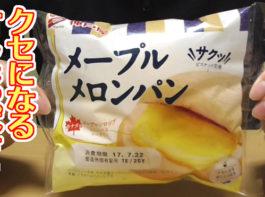 メープルメロンパン(神戸屋)
