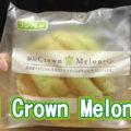 静岡クラウンメロンCrown Melonパン(フジパン)、珠玉の実のクリームをサンド!