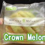 静岡クラウンメロンCrown Melonパン(フジパン)