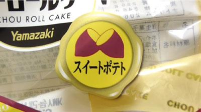 シューロールケーキ-スイートポテト9