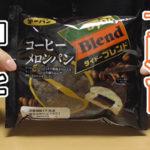ダイドーブレンド-コーヒーメロンパン