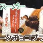 業務スーパー-ダークチョコプラリネ
