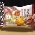 さつまいも蒸しパン 宮崎県産宮崎紅(ヤマザキ)、美味しさギュッ!と味わう秋シリーズから登場!