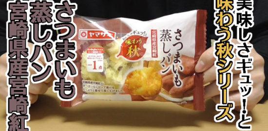 さつまいも蒸しパン-宮崎県産宮崎紅