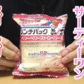 ランチパック ベリーベリーストロベリー風(ヤマザキ)、サーティーワンコラボ第一弾