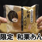 季節限定-和栗あんぱん(木村屋総本店)