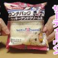 ランチパック クッキーアンドクリーム風 サーティーワンアイスクリーム(ヤマザキ)、コラボ2弾目!
