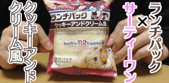 ランチパック クッキーアンドクリーム風 サーティーワンアイスクリーム(山崎製パン)