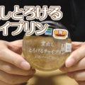 窯出しとろけるチャイプリン(ファミリーマート)、混合香辛料使用!!