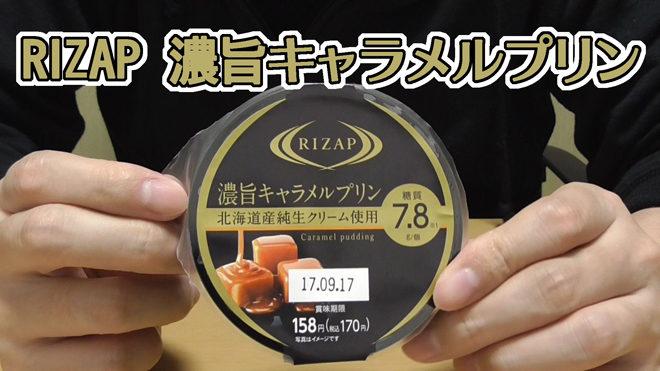 RIZAP ライザップ 濃旨キャラメルプリン 北海道産純生クリーム使用(ファミリーマート)