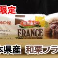 期間限定 熊本県産和栗フランス(神戸屋)、栗の美味しい時期に菓子パンで
