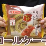 りんごとカラメルのロールケーキ(ヤマザキ)