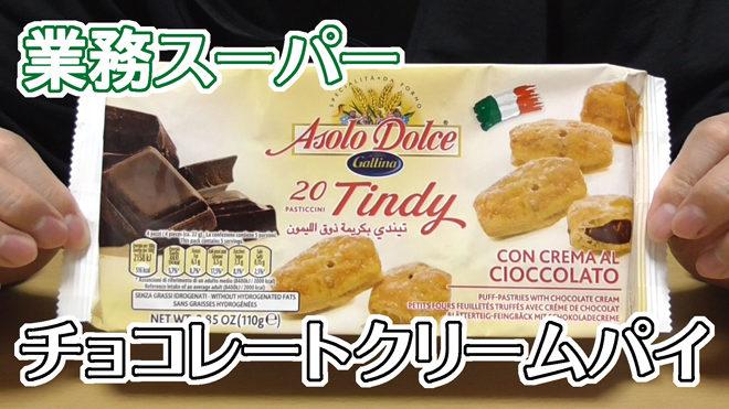 業務スーパー-チョコレートクリームパイ