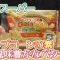 業務スーパー ポップコーンの素 風味豊かなバター味、電子レンジで調理可能