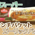 業務スーパー フレンチバケット ガーリックバター、コスパ良しの冷凍菓子パン