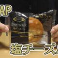 RIZAPライザップ 塩チーズパン(ファミリーマート)、好きな噛み応え!体型管理にも良いかと^^