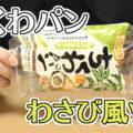 ちくわパン わさび風ツナ(フジパン)、まるごと1本使用!