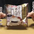 コーヒーあんぱん 丸福珈琲店監修(神戸屋)、濃厚コーヒー餡とミルクホイップ