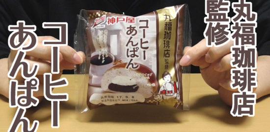 コーヒーあんぱん-丸福珈琲店監修