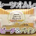 フルーツオムレット ピーチ&パイン(ヤマザキ)、冒険せずに安心した美味しさを!
