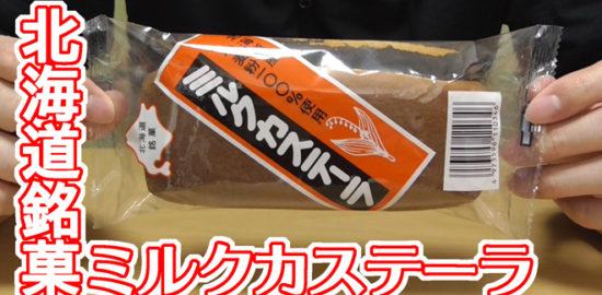 北海道銘菓-ミルクカステーラ
