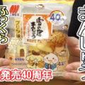 雪の宿まんじゅう ふっくらまろやか プリン味4個(三幸製菓)、可愛すぎるパッケージ(ホワミル×ポムポムプリン)