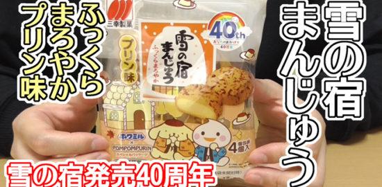 雪の宿まんじゅう-ふっくらまろやか-プリン味4個(三幸製菓)