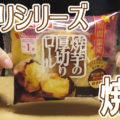 期間限定 焼芋の厚切りロール(ヤマザキ)、オイモをがっつりもったり!