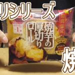 焼芋の厚切りロール(山崎製パン)