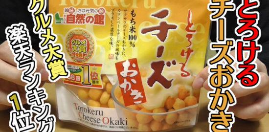 とろけるチーズおかき(味源)