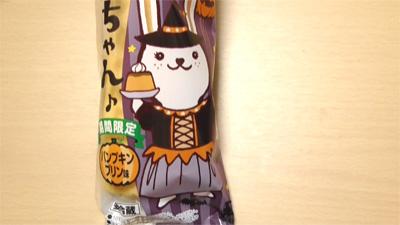 ロールちゃん-期間限定パンプキンプリン味(ヤマザキ)2