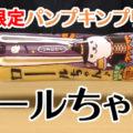 ロールちゃん 期間限定パンプキンプリン味(ヤマザキ)、10周年おめでとうございます!今後もなかーく続きますように^^