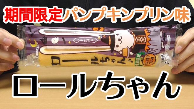 ロールちゃん-期間限定パンプキンプリン味(ヤマザキ)