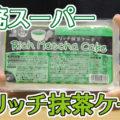 業務スーパー リッチ抹茶ケーキ、シリーズ3作目の新味!濃厚で甘いがっつり系!