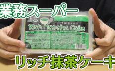 業務スーパー-リッチ抹茶ケーキ