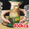ザクチョコ キャラメルマキアート(ヤマザキ)、脂質高めの破壊力wその分美味しい!?