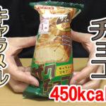 ザクチョコキャラメルマキアート(ヤマザキ)