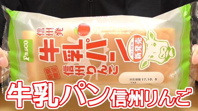 期間限定-信州発牛乳パン-信州りんご(パスコ)