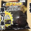 期間限定 松崎しげる監修 厚切り 黒いポテリッチ 黒胡椒味(カルビー)、黒すぎて輪郭がほぼ見えないw